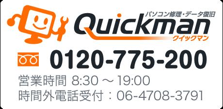 0120-775-200