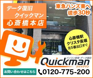 パソコン修理・データ復旧クイックマン 心斎橋本店