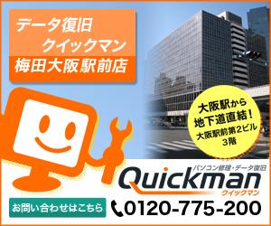 データ復旧クイックマン 梅田大阪駅前店
