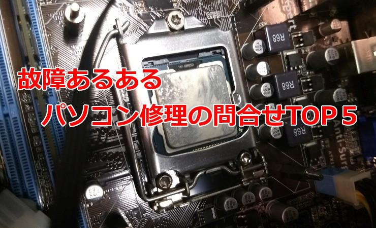 表紙 パソコン修理の問合せTOP5